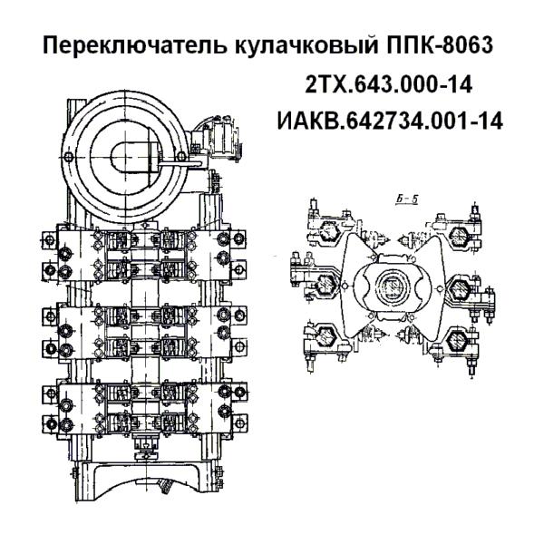 Переключатель электропневматический ППК-8063