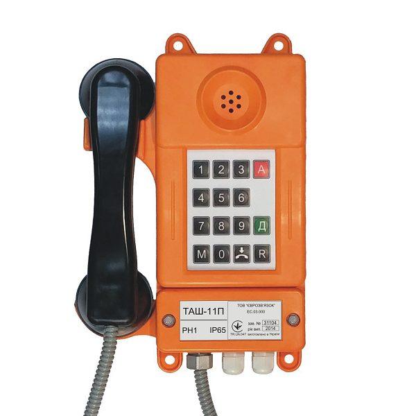 Аппарат телефонный общепромышленный ТАШ-11П/11П-С