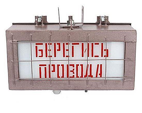 Указатель световой УС-3